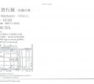 4359 GALERIE SOL(中央区銀座1-5):北村真行展