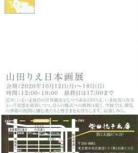 4360 柴田悦子画廊(中央区銀座1-5):山田りえ 日本画展