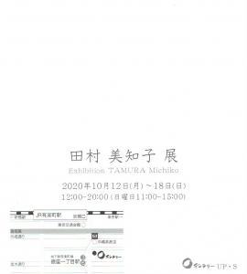 4362 OギャラリーUP・S(中央区銀座1-4):田村美知子展