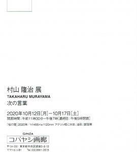4363 コバヤシ画廊(中央区銀座3-8):村山隆治展