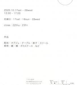 4365 ギャラリーFUURO(豊島区目白3-13-5):水田典寿展
