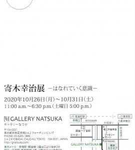 4366 ギャラリーなつか(中央区京橋3-4):寄木幸治展
