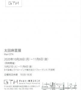 4368 ギャルリー東京ユマニテ(中央区京橋3-5-3):太田麻里展