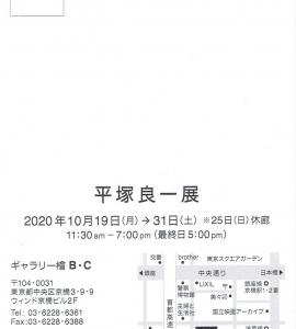 4370 ギャラリー檜 B・C(中央区京橋3-9):平塚良一展