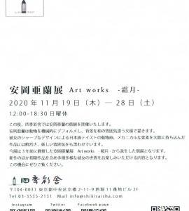 4417 四季彩舎(中央区京橋2-11):安岡亜蘭展