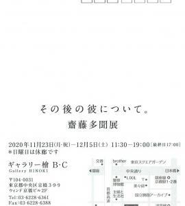 4418 ギャラリー檜 B・C(中央区京橋3-9):齋藤多聞展