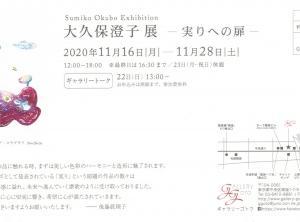 4419 ギャラリーゴトウ(中央区銀座1-7):大久保澄子展