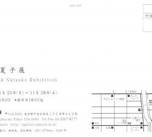 4420 藍画廊(中央区銀座1-5):川田夏子展