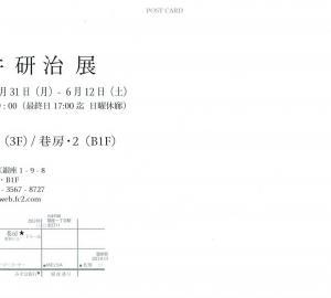 4610 巷房1・2(中央区銀座1-9):永井研治展