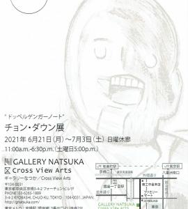 4612 ギャラリーなつか(中央区京橋3-4):チョン・ダウン展