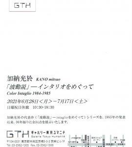 4613 ギャルリー東京ユマニテ(中央区京橋3-5-3):加納光於展