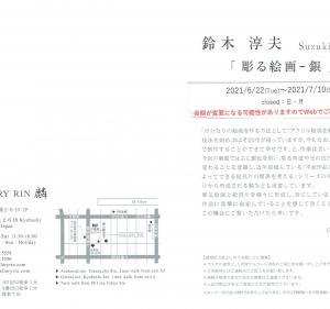 4616 ギャラリー麟(中央区京橋2-6):鈴木淳夫展