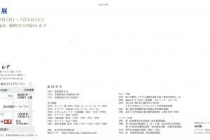 4617 ギャラリー檜 e・F(中央区京橋3-9):飯田秀夫展