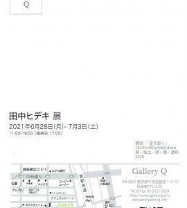 4618 ギャラリーQ(中央区銀座1-14):田中ヒデキ展