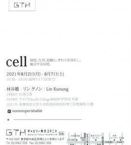 4632 ギャルリー東京ユマニテ bis(中央区京橋3-5-3):林谷穠展