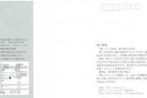 4634 アートスペース羅針盤(中央区京橋3-5):桐原陽一展