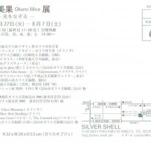4635 SILVER SHELL(中央区京橋2-10):奥野美果展