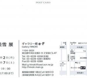 4637 ギャラリー檜 e・F(中央区京橋3-9):田嶋美雪展