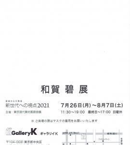 4638 GalleryK(中央区京橋3-9):新世代への視点2021 和賀 碧展