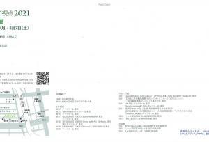 4639 ギャラリーQ(中央区銀座1-14):新世代への視点2021 吉田花子展