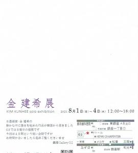 4641 Gallery G2(中央区銀座1-9):金 建希展