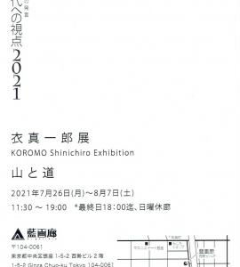 4642 藍画廊(中央区銀座1-5):新世代への視点2021 衣真一郎展