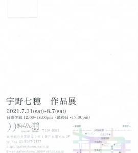 4646 ぎゃらりぃ朋(中央区銀座1-5):宇野七穂 作品展