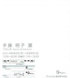 4647 Oギャラリー(中央区銀座1-4):手操明子展