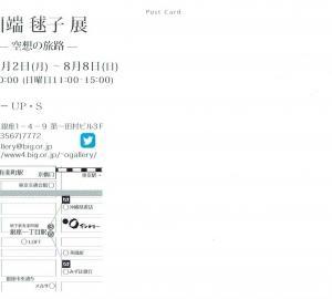 4648 OギャラリーUP・S(中央区銀座1-4):川端毬子展
