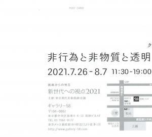 4650 Gallery-58(中央区銀座4-4):新世代への視点2021 クニト個展