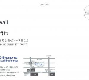 4651 StepsGallery(中央区銀座4-4):霜田哲也展