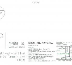 4653 ギャラリーなつか(中央区京橋3-4):手嶋遥展