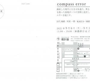 4656 アートスペース羅針盤(中央区京橋3-5):compass error展