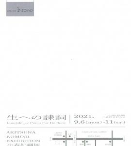 4658 GALLERY.b.TOKYO(中央区京橋3-5):小森紀綱展