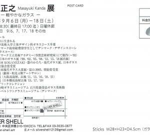 4659 SILVER SHELL(中央区京橋2-10):神田正之展