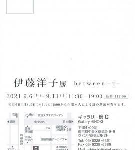 4660 ギャラリー檜 B・C(中央区京橋3-9):伊藤洋子展