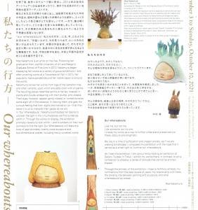 4666 ポーラ ミュージアム アネックス(中央区銀座1-7):中村 萌展