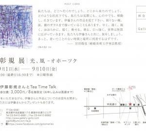 4667 ギャラリーゴトウ(中央区銀座1-7):伊藤彰規展