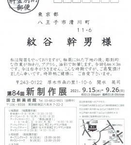4697 国立新美術館(港区六本木7-22):第84回 新制作展・3