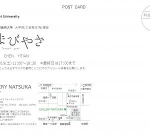 4698 ギャラリーなつか(中央区京橋3-4):たまびやき展