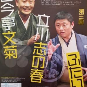 11/20 古今亭文菊・立川志の春 ふたり会