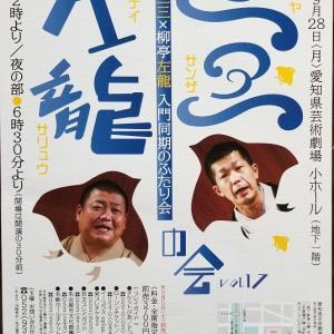 9/28 三三と左龍の会 vol.17 愛知県芸術劇場