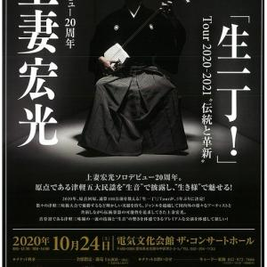 """10/24 上妻宏光「生一丁!」Tour 2020-2021 """"伝統と革新"""""""