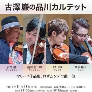 6/16 TAIRIKプロデュース 古澤巌の品川カルテット【昼の部】
