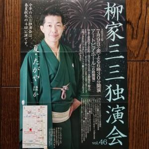 07/09 柳家三三独演会Vol.46 アートピアホール