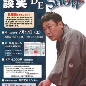 07/17 第86回毎日落語会 談笑 DE SHOW12~立川談笑独演会~ 中電ホール