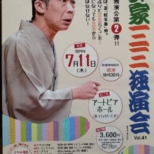 7/11 柳家三三独演会vol.41