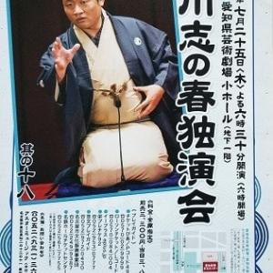 7/25 立川志の春独演会 其の十八