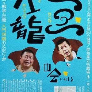 8/9 三三と左龍の会 Vol.15