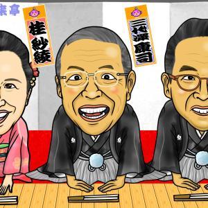 樂画来アハハ! #560「桂紗綾×三代澤康司×伊藤史隆ABCアナウンサー」